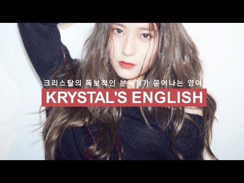 크리스탈의 간지나는 영어실력2 KRYSTAL'S ENGLISH