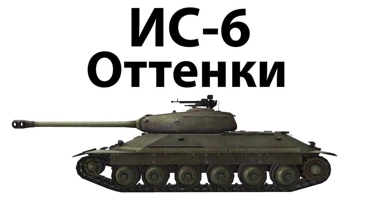 ИС-6 - Оттенки