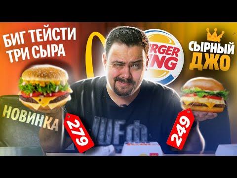БИГ ТЕЙСТИ ТРИ СЫРА VS СЫРНЫЙ ДЖО | Макдоналдс VS Бургер Кинг