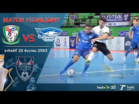 ไฮไลท์ : ฟุตซอลไทยลีก2020 แบงค็อก บีทีเอส เอฟซี VS พีทีที บลูเวฟ ชลบุรี