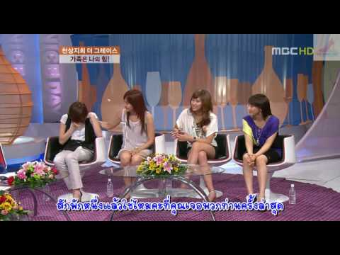 GTS - [08.10.07] Happy Day CSJH The Grace [Thai Sub] 05/06