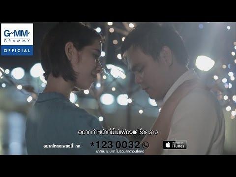ระหว่างที่รอเขา - ป๊อบ ปองกูล Feat. ธีร์  ไชยเดช【OFFICIAL MV】