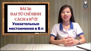 [Học tiếng Nga] Bài 24: Đại từ chỉ định cách 4 số ít - Указательные местоимения в В.п   Việt Nga