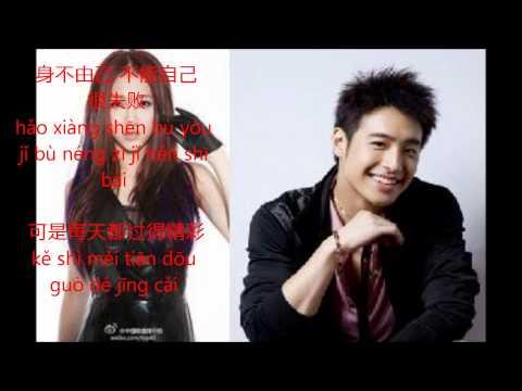 不得不爱 - Wilber Pan and Xianzi Zhang