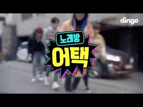 [노래방어택] 좋아하는 아이돌이 노래방을 습격했다 #8 B1A4