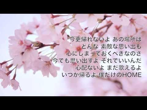 【泣ける歌】清水翔太「HOME」Acoustic Version 歌詞付き 最高音質 MV【故郷を想う感動の歌詞】by 小寺健太