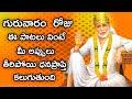 గురువారం రోజు తప్పకుండా వినాల్సిన పాటలు | #ShiridiSaiBaba Telugu Songs | #Sai Baba Devotional Songs
