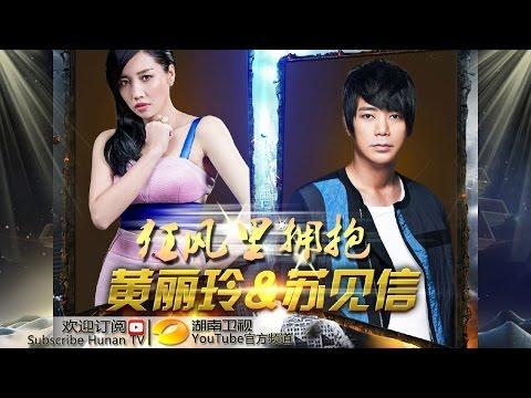 黄丽玲 信《狂风里拥抱》-《我是歌手 3》第13期单曲纯享 I Am A Singer 3 EP13 Song: A-Lin Performance【湖南卫视官方版】