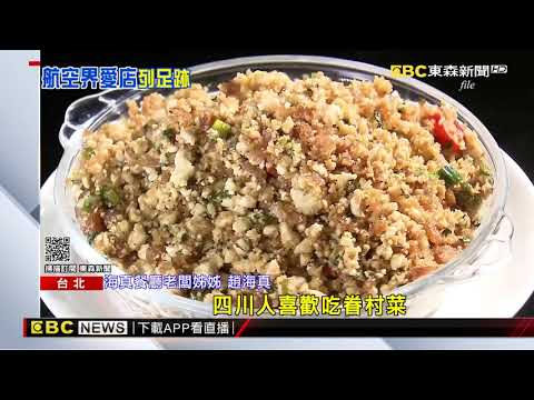 海真私房菜「機師愛店」 周潤發來台必吃 @東森新聞 CH51