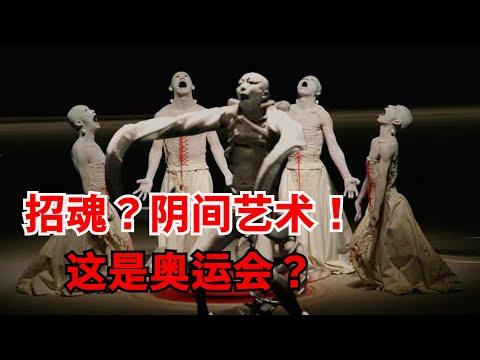 """招魂?阴间艺术!东京奥运会开幕式开成""""追悼会"""",日本国民失望!表演气氛诡异,外国代表队撞衫""""青春有你""""!"""