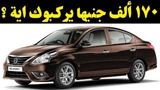 سوق السيارات - عربيتك علي قد ميزانيتك اركب سيارة ب اقل من 170 الف ...