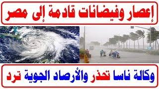 هيئة الأرصاد الجوية تكشف حقيقة إعلان وكالة ناسا عن قدوم مصر ...