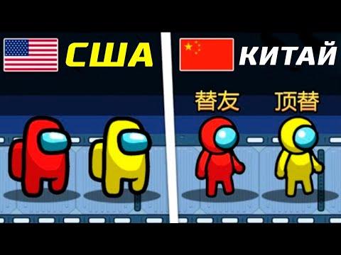 Игры, Которые Выглядят по Другому в Разных Странах