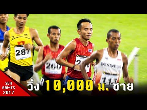 วิ่ง 10000 เมตร ชาย   ซีเกมส์ 2017 มาเลเซีย