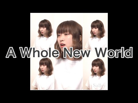 「A Whole New World」(cover)ひとりアカペラ