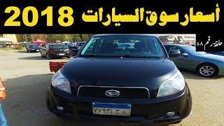 ملك السيارات | اسعار السيارات المستعملة فى مصر حلقة رقم ٥٨ ...