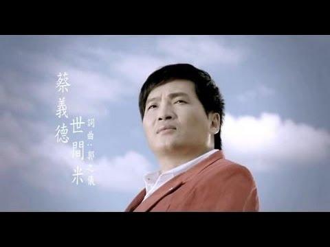 蔡義德-世間米(官方完整版MV)