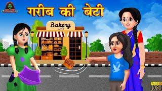 गरीब की बेटी - Gareeb Ki Beti | Stories in Hindi | Moral Stories | Hindi Kahani | Bedtime Stories