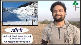 Auli tour plan and cost of travel | औली कैसे घूमे | Auli tour guide