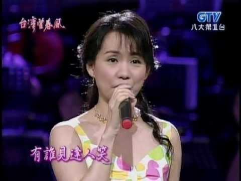 蔡幸娟_嘆十聲(200506)