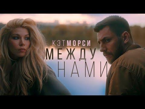 КЭТ МОРСИ — Между нами (Премьера 2017)