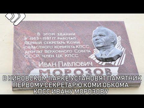 В сыктывкарском парке им. Кирова установят памятник Ивану Морозову