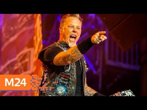 Объяснено появление песни Цоя на московском концерте Metallica - Москва 24