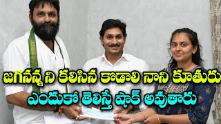 Kodali Nani, daughter meet Jagan, hand over Rs 65 lakh che..