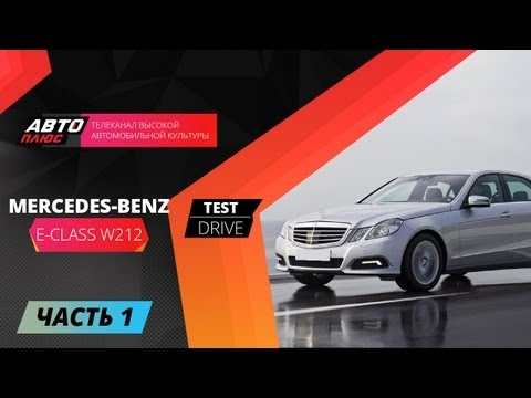 Тест-драйв Mercedes E-Class W212 - Часть 1 (Наши тесты)