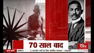 RSTV Vishesh – Jan 29, 2018: Relevance of Mahatma Gandhi