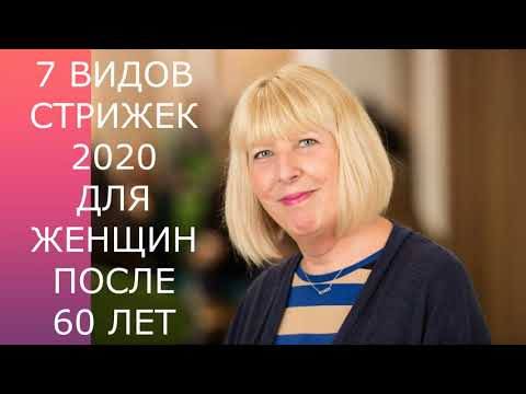 7 ВИДОВ СТРИЖЕК-2020 ДЛЯ ЖЕНЩИН ПОСЛЕ 60 ЛЕТ/7 TYPES OF HAIRCUTS-2020 FOR WOMEN AFTER 60 YEARS. photo