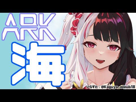 【ARK Crystal Isles/#にじARK】海!!! 【夜見れな/にじさんじ】