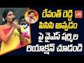 YS Sharmila Reaction On Revanth Reddy   TPCC Chief Revanth Reddy   Revanth Reddy   YOYO TV Channel
