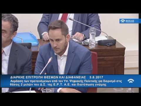 Μ. Γεωργιάδης / Επιτροπή, Βουλή /3-8-2017