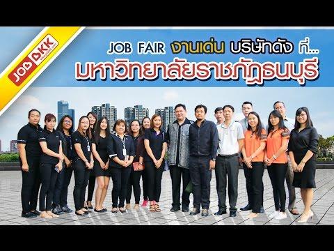 มหาวิทยาลัยราชภัฎธนบุรี กับโอกาสได้งานดีๆ จาก JOBBKK