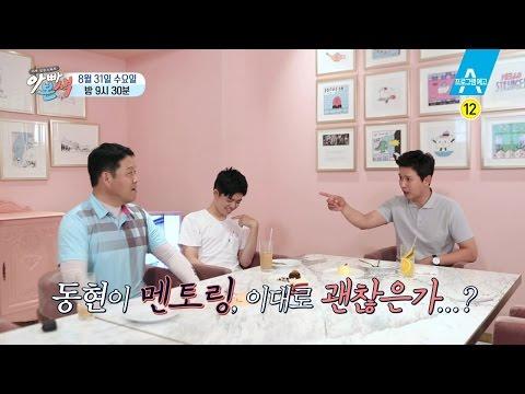 [예고] 김구라, 김민종 SM이사에게 MC그리 멘토링 요청!