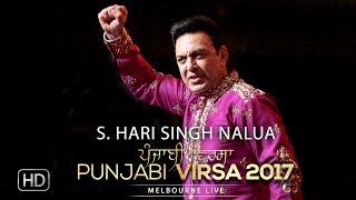 S Hari Singh Nalua – Manmohan Waris – Punjabi Virsa 2017