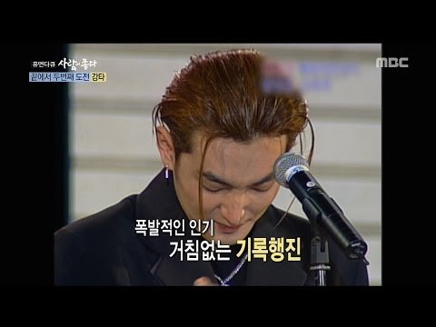 [Human Documentary People Is Good] 사람이 좋다 - Kangta is complacent in the past 20161030