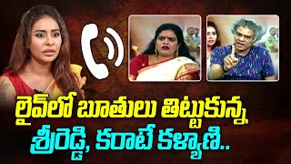 War of words between actress Karate Kalyani and Sri Reddy..