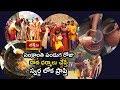 సంక్రాంతి పండుగ రోజు దాన ధర్మాలు చేస్తే స్వర్గ లోక ప్రాప్తి | Sankranti Festival 2020 Celebrations