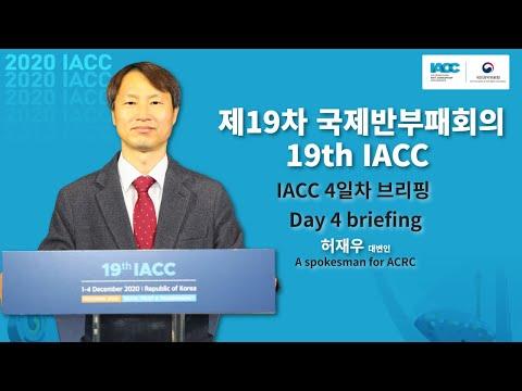[14시00분 생방송] 제19차 국제반부패회의 4일차 브리핑