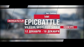 "Превью: Конкурс ""Epic Battle"". Все выпуски"