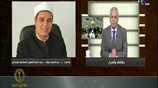 حقائق وأسرار مع مصطفي بكري 8/12/2017     -