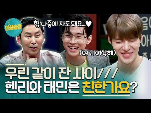 lifebar 태민&헨리, 둘이 친해? (feat. you are 조껍데기) 171027 EP.42