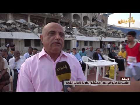ملعب 22 مايو في عدن يحتضن بطولة لألعاب القوى | تقرير: عبد الرقيب الأبارة
