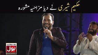 Hakeem Sherry Nay Dia Mashwara | Funny Video Clip | Game Show Aisay Chalay Ga | Funny Party Game