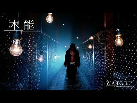 WATARU / 「本能」 REMIX Full ver. MV