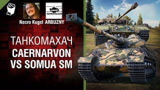 Caernarvon vs Somua SM - Танкомахач №83 - от ARBUZNY и Necro Kugel