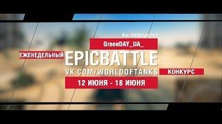 EpicBattle : GreenDAY_UA_ / Bat.-Châtillon 25 t (конкурс: 12.06.17-18.06.17)