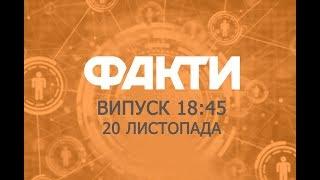 Факты ICTV - Выпуск 18:45 (20.11.2019)